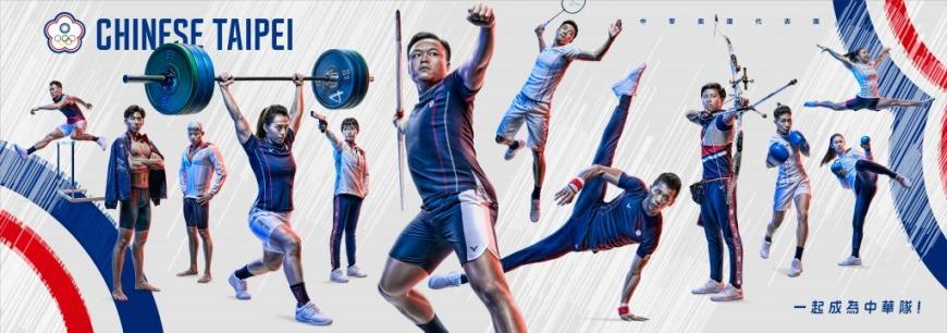 東京奧運中華代表隊